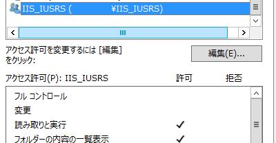 IIS_IUSRS