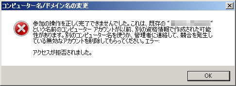 ad_error101